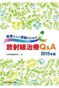 患者さんと家族のための放射線治療Q&A 2015年版