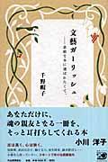 文藝ガーリッシュ / 素敵な本に選ばれたくて。