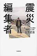 震災編集者 / 東北のちいさな出版社〈荒蝦夷〉の5年間