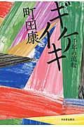 ギケイキ / 千年の流転