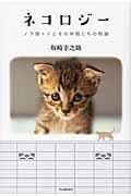 ネコロジー / ノラ猫トイとその仲間たちの物語
