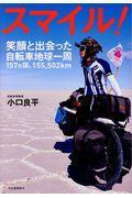 スマイル! / 笑顔と出会った自転車地球一周157カ国、155,502km