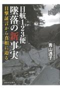 日航123便墜落の新事実 / 目撃証言から真相に迫る