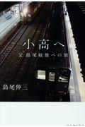 小高へ 増補新版 / 父島尾敏雄への旅