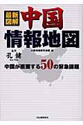 最新図解中国情報地図 / 中国が直面する50の緊急課題