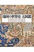 地図の世界史大図鑑