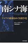 南シナ海 / アジアの覇権をめぐる闘争史