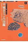 平城京のごみ図鑑