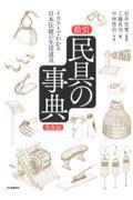 絵引民具の事典 普及版 / イラストでわかる日本伝統の生活道具