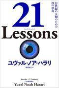 21Lessons / 21世紀の人類のための21の思考
