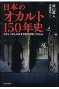 日本のオカルト150年史 / 日本人はどんな超常世界を目撃してきたか