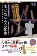 まじないの文化史 / 見るだけで楽しめる!日本の呪術を読み解く