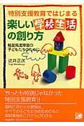 特別支援教育ではじまる楽しい学校生活の創り方 / 軽度発達障害の子どもたちのために