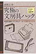 究極の文房具ハック / 身近な道具とデジタルツールで仕事力を上げる