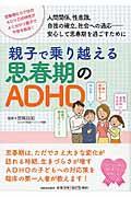 親子で乗り越える思春期のADHD / 人間関係、性意識、自我の確立、社会への適応...安心して思春期を過ごすために