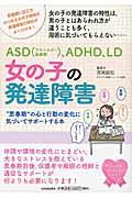 """ASD(アスペルガー症候群)、ADHD、LD女の子の発達障害 / """"思春期""""の心と行動の変化に気づいてサポートする本"""