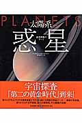 太陽系惑星 / 最新画像のすべて