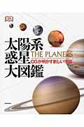 太陽系惑星大図鑑 / CGが明かす新しい宇宙