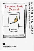 サイエンス・ブック・トラベル / 世界を見晴らす100冊