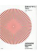 日本のデザイン1945ー