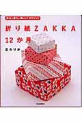 折り紙zakka 12か月 / 折る+使う=楽しい!カワイイ!