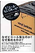 ビニール・ジャンキーズ / レコード・コレクターという奇妙な人生