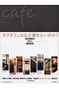 ヌフカフェはなぜ潰れないのか? / 武田康伸のカフェ経営哲学