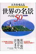 人生を変える世界の名景ベスト50 / 保存版