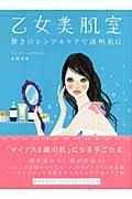 乙女美肌室 / 驚きのシンプルケアで透明肌に