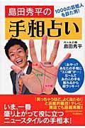 島田秀平の手相占い / 1000の芸能人を診た男!