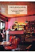 ベルリンのカフェスタイル / おしゃれベルリーナーが毎日を過ごす自由な街の個性あふれるカフェ