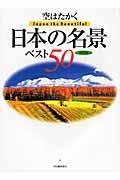 空はたかく日本の名景ベスト50 / 保存版