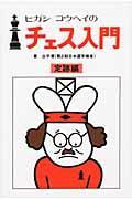 ヒガシコウヘイのチェス入門 定跡編 新装版