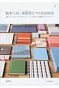 製本工房・美篶堂とつくる文房具 / 上製ノート、箱、ファイルボックス、アルバムほか13種類のステーショナリー