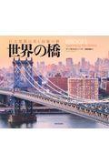 世界の橋 / 巨大建築の美と技術の粋