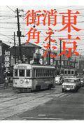 東京消えた街角 新装版