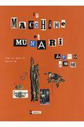 ムナーリの機械 新装版