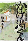 かけ湯くん / 旅する温泉漫画