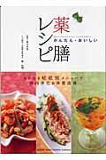 かんたん・おいしい薬膳レシピ / Basic & special kampo・24