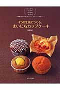 4つの生地でつくる、まいにちカップケーキ / ふんわり、しっとり、ザクふわ、もっちり。4種類の食感が楽しめるから、おやつにも朝