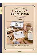羊毛フェルト基礎テクニックBOOK 新装版
