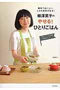 柳澤英子のやせる!ひとりごはん / 簡単でおいしい、しかも結果が出る!