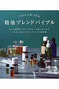 アネルズあづさの精油ブレンドバイブル / もっと効果的にアロマセラピーを楽しむためのいちばん分かりやすいブレンドの教科書
