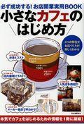 小さなカフェのはじめ方 / 必ず成功する!お店開業実用BOOK