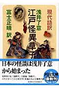 江戸怪異草子 / 現代語訳