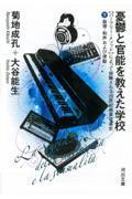 憂鬱と官能を教えた学校 下 / 〈バークリー・メソッド〉によって俯瞰される20世紀商業音楽史