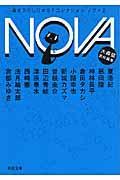 NOVA 2 / 書き下ろし日本SFコレクション