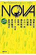 NOVA 3 / 書き下ろし日本SFコレクション