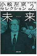 小松左京セレクション 2