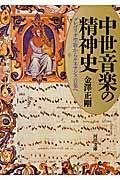 中世音楽の精神史 / グレゴリオ聖歌からルネサンス音楽へ